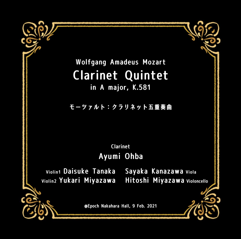 モーツァルト クラリネット五重奏曲